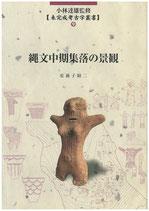 未完成考古学叢書9   縄文中期集落の景観