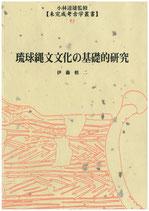 未完成考古学叢書2  琉球縄文文化の基礎的研究