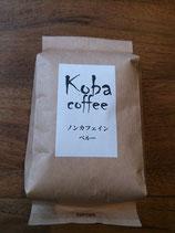 ノンカフェインコーヒー コロンビア