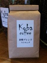 倉敷コーヒー・ストロング
