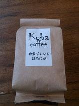 倉敷コーヒー・ほろにが