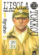 L'ISOLA DEI TOKKOU da 1 a 3 ed. j-pop