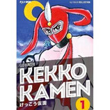 KEKKO KAMEN ULTIMATE EDITION da 1 a 3 ed. j-pop