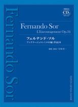 ソル:アンクラージュマン(マイナスワン&模範演奏CD2枚付き)(楽譜)
