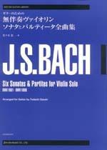 バッハギターのための無伴奏ヴァイオリン・ソナタとパルティータ全曲集(佐々木 忠)