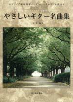 【楽譜】三村 清:やさしいギター名曲集