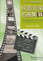 【楽譜】ギターソロのための映画音楽名曲集Vol.1/竹内永和・編曲
