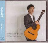 【CD】夢の名残 橋爪晋平