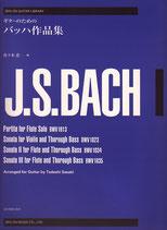 全音:ギターのためのバッハ作品集(佐々木編)(楽譜)