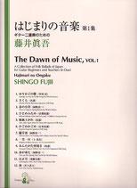 藤井眞吾:ギター二重奏のための「はじまりの音楽 第1集」(楽譜)