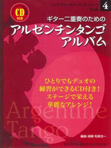 ギター二重奏のためのアルゼンチンタンゴ・アルバム(マイナスワン&模範演奏CD付き)