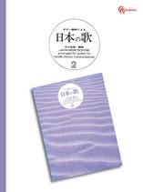 日本の歌2/中川信隆・編