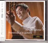 大島 直 ギター讃歌(CD)