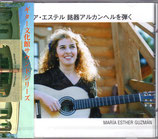 マリア・エステル 銘器アルカンヘルを弾く【CD】