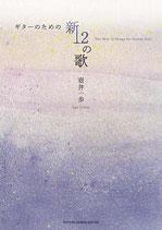 【楽譜】ギターのための新12の歌/壺井一歩・編曲
