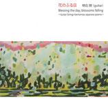 【CD】花のふる日  (明石 現)