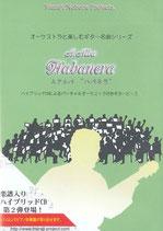 A.アルバ:ハバネラ/解説・演奏:村治 昇、編曲:井上勝仁