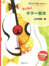 ポピュラー曲でマスター!らくらくギター教本/山中芳郎・監修(CD付き・演奏:井上仁一郎)