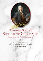 D.スカルラッティ:ギターソロのためのソナタ集/永島志基・編曲