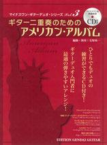 ギター二重奏のためのアメリカン・アルバム(マイナスワン&模範演奏CD付き)(楽譜)