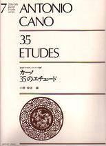 カーノ:35のエチュード/小原安正・編
