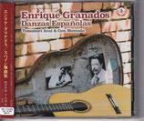 CD「エンリケ・グラナドス/スペイン舞曲集」新井伴典・松田弦