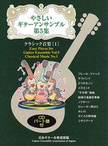 【楽譜】やさしいギターアンサンブル第5集:クラシック音楽[1]/日本ギター合奏連盟・編 (CD付)