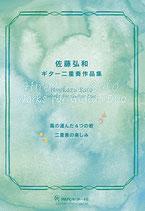 佐藤弘和ギター二重奏作品集「風の運んだ4つの歌」「二重奏の楽しみ」