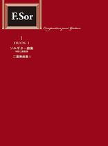 標準版ソルギター二重奏曲集1/中野二郎・監修