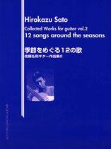 佐藤弘和ギター作品集2「季節をめぐる12の歌」