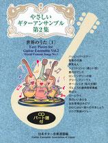 やさしいギターアンサンブル第2集:世界のうた[1]/日本ギター合奏連盟・編 (CD付き)