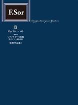 標準版ソルギター曲集9 後期作品集1/現代ギター編集部・編