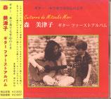 森美津子 ギターファーストアルバム