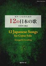 【楽譜】12の日本の歌/莉燦馮(リサフォン)編曲