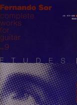 ソル・ギター全集9 練習曲1/徳岡弘之・校訂(楽譜)