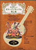 GG:やさしいギターアンサンブル第1集:日本のうた[1]/日本ギター合奏連盟・編 (CD付き)(楽譜)