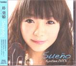 【CD】スエーニョ〜夢(パク・キュヒ)