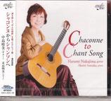 中島晴美CD「シャコンヌからシャンソンへ」