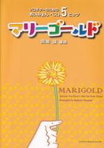【楽譜】マリーゴールド~ソロギターのための あいみょんベスト5 ヒッツ~/岡崎 誠・編曲(タブ譜付)