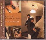 CD タンゴ・グレリオ「ピアソラの時代」