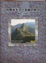 中南米ギター名曲の旅Vol.2 /小林隆平・編(楽譜)