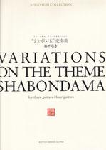 【楽譜】藤井敬吾:ギター三重奏・四重奏のための「シャボン玉」変奏曲