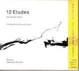 CD 鈴木大介「12のエチュード」