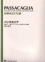 藤井眞吾:「パッサカリア」~独奏ギター、独奏ヴァイオリンとギター合奏のための小協奏曲(楽譜)