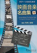 【楽譜】ギターソロのための映画音楽名曲集Vol.2/竹内永和・編曲