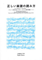 正しい楽譜の読み方 バッハからシューベルトまで/大島富士子