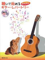 聴いて始めるかんたんギター・レパートリー(CD付き)(楽譜)