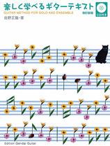 【楽譜】改訂版 楽しく学べるギターテキスト(CD付)/佐野正隆・編著