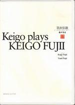 藤井敬吾〈Keigo plays KEIGO FUJII〉【DVD】