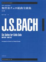 ギターのための バッハ:無伴奏チェロ組曲全曲集 改訂版